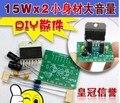 1 conjunto placa amplificador TDA7297 peças dc 12 v grau 2.0 dupla codificação de áudio 15 w kit diy eletrônico