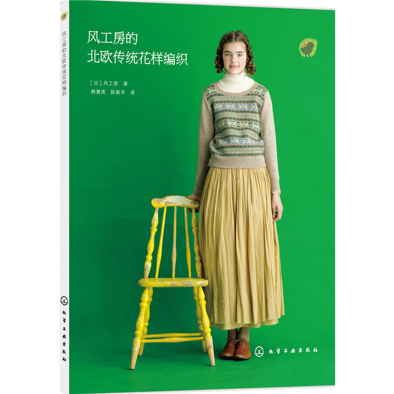 цена на KAZEKOBO'S Nordic Traditional Pattern Knitting Book Japanese Women Sweater Needle Knitting Allen Pattern Book