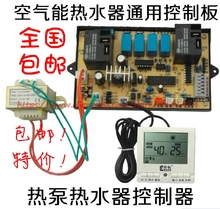 Evrensel hava su ısıtıcı kontrolörü Isı pompası için ekran paneli Hava kaynağı enstrüman bilgisayar kurulu