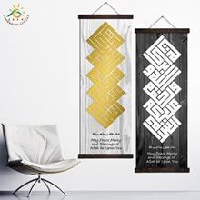 Лучший!  Исламское Приветствие Слово Assalamualaikum Произведения Современного Искусства Холст Печатает