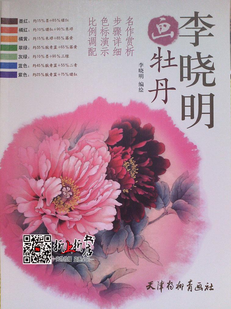 Chinese painting book learn to paint peony by gongbi from Li Xiaoming Steps Detailed painting books chinese painting book flowers by gongbi ii meticulous brush work art beginner china