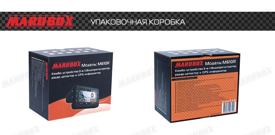 M610R_13 marubox car dvr gps radar detector 3in1 car video black box video recorder