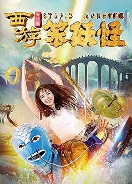 《西游番外篇笨妖怪》2016年中国大陆喜剧,科幻,古装电影在线观看