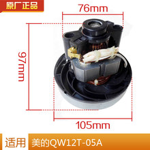 100-240v 800w Copper vacuum cleaner motor for philip  karcher electrolux Midea QW12T-05A/80D Haier Universal Cleaner