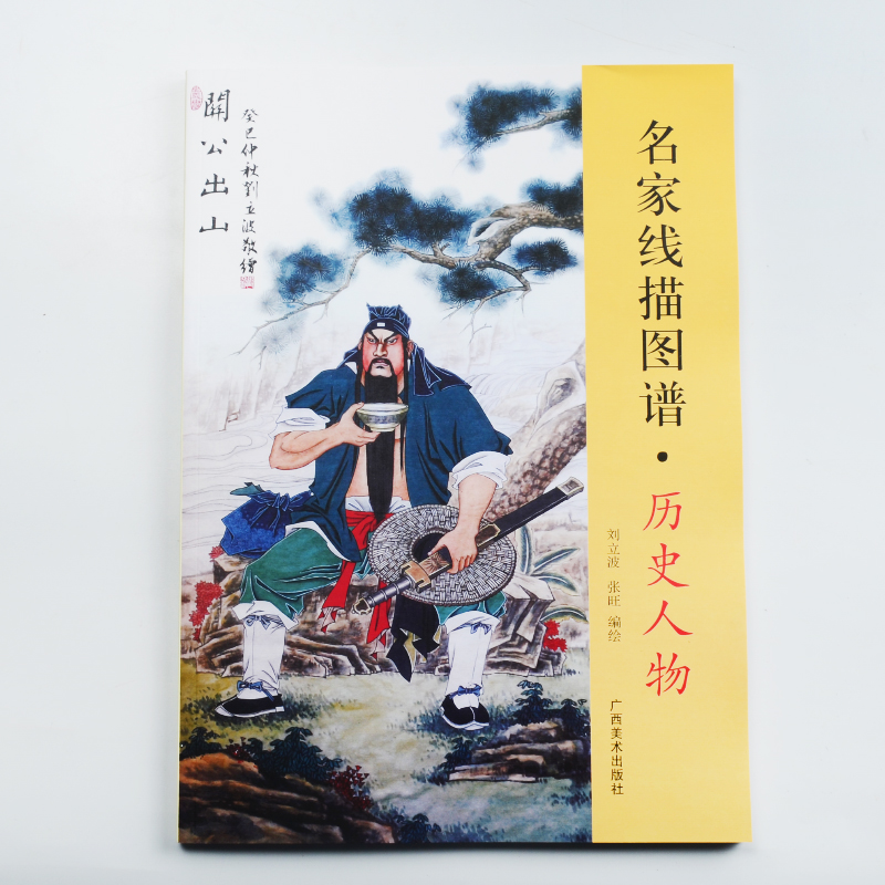Famous historical figures drawing copy book Traditional Chinese painting description line tutorial teaching books the mitochondrial genome historical aspects