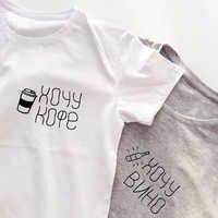Mode femmes T-shirts Top décontracté à manches courtes o-cou harajuku russe lettre imprimer femme T-shirt T-shirts je veux café femme