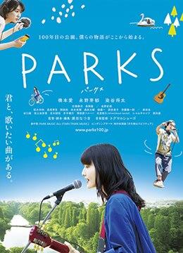《公园》2017年日本剧情,音乐电影在线观看