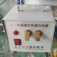 Электромагнитный индукционный нагреватель обогреватели железный гвоздь быстрый нагреватель машины литья под давлением плесень железо шл