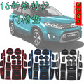 Car styling silica Gate slot pad Teacup pad Non-slip pad car styling 17PCS for 2016 Suzuki Vitara