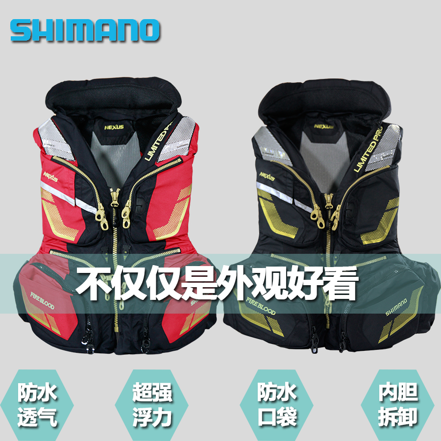 2017 NEW shimano Fishing life jacket outdoors Vest buoyancy 120 kg Fishing gear Breathable Man Multi-function Free shipping