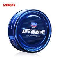 Car Carnauba Wax Layer Coating Covering The Paint Surface Polishing And Care Car Paint 100g Can