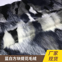 Faux fur blue and white square jacquard plush clothes and shoes fabric