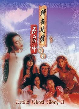 聊斋艳谭续集五通神
