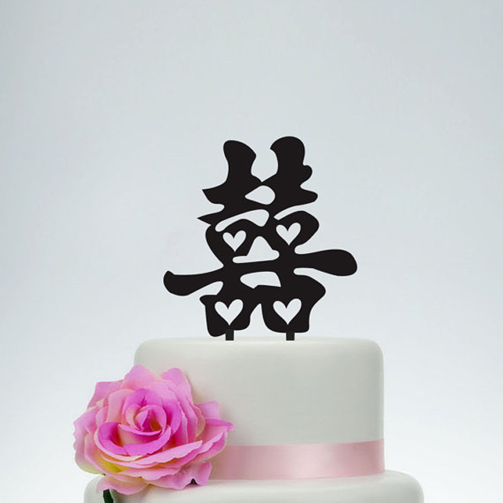 China convention Wedding Cake Topper,Custom Double Happiness Cake ...