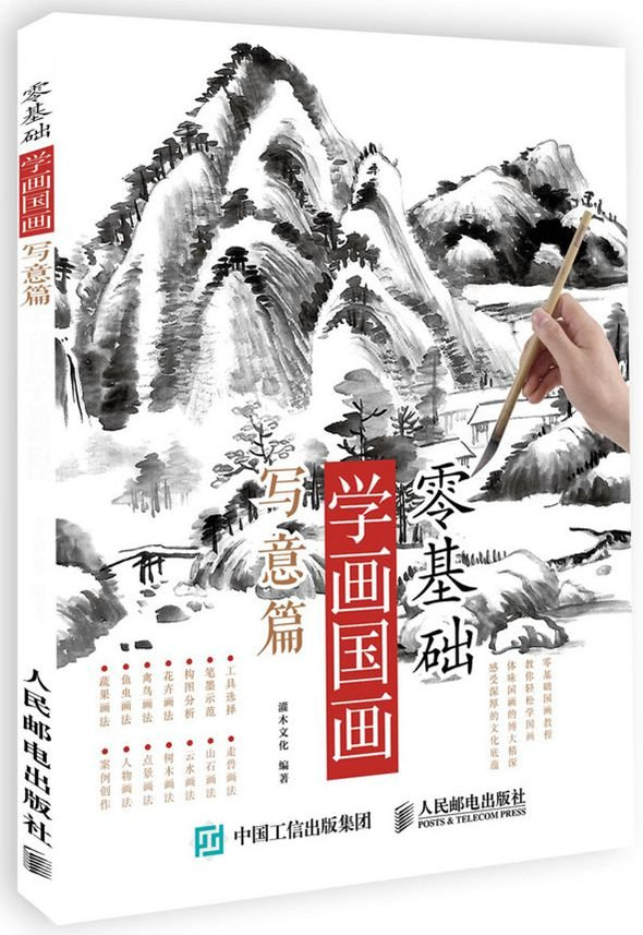 120pages,Learning Chinese Painting Book Xieyi Painting Chinese Brush Painting Book Work Art 26*19cm120pages,Learning Chinese Painting Book Xieyi Painting Chinese Brush Painting Book Work Art 26*19cm