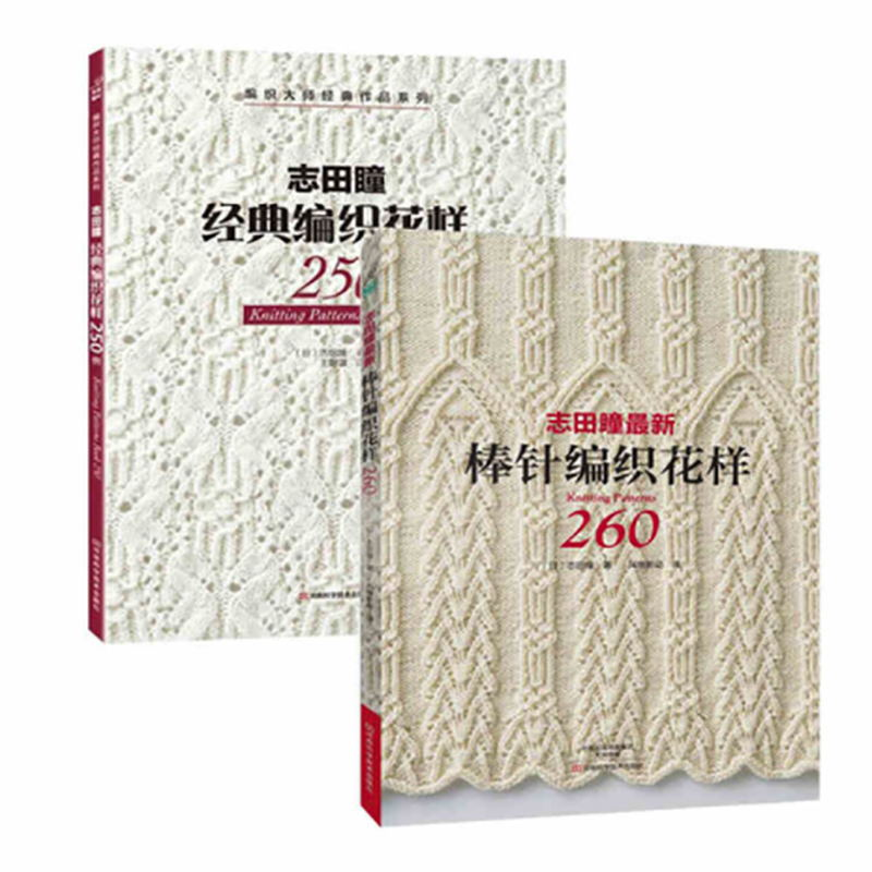 цена на 2 pcs/lot New Knitting Patterns Book 250 / 260 By HITOMI SHIDA Japanese Sweater Scarf Hat Classic Weave Pattern Chinese Edition