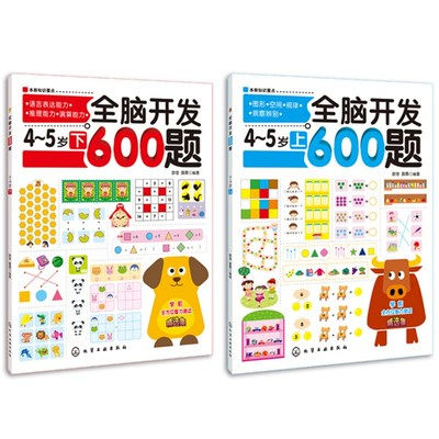 2pcs/set 600 Question For Whole Brain Development Fun Mathematical Thinking Training Children Intelligence Development Game Book