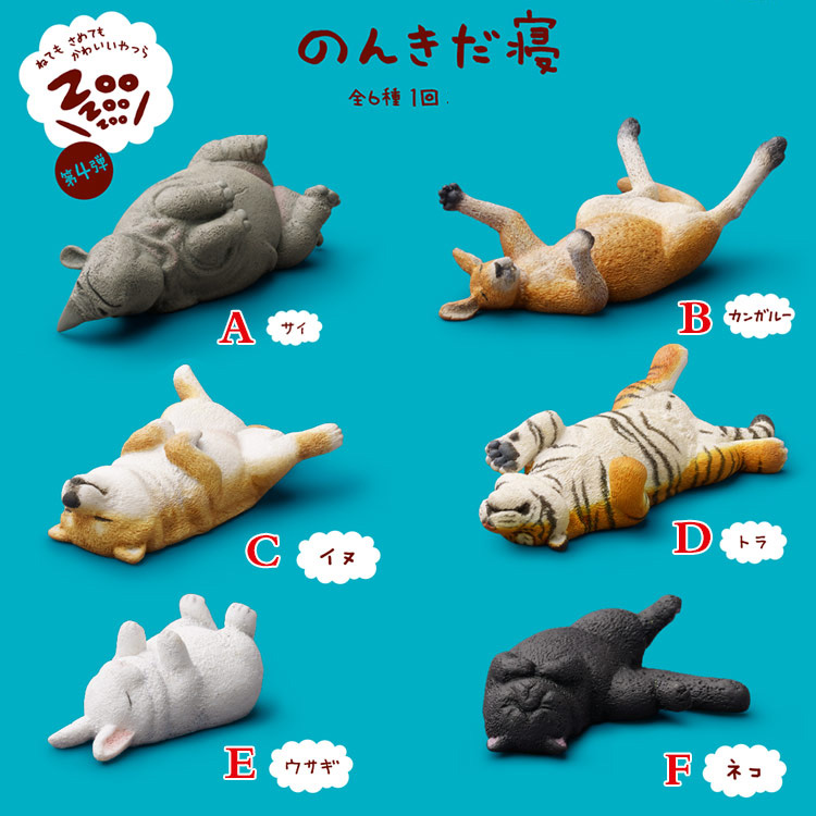 Japanese Original Capsule Sleeping Zoo Animal Collection 4 Shiba Inu Hippo Black Cat Kangaroo Bengal Tiger Bunny Gashapon Figure