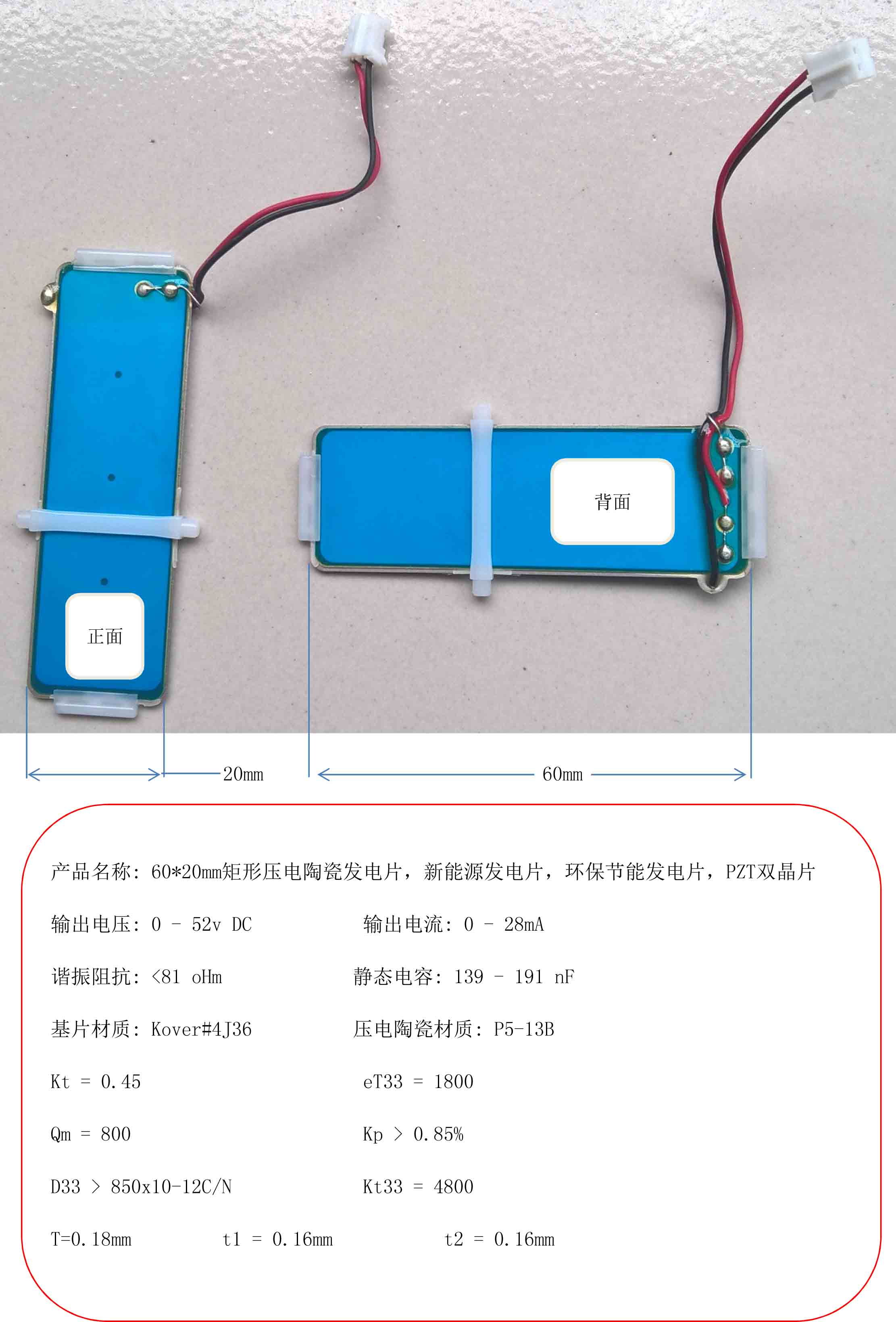 60*20mm rectangular piezoelectric ceramic power generation chip of new energy power generation 10 95mm piezoelectric ceramic chip
