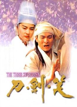 《刀剑笑》1994年香港喜剧,动作,武侠电影在线观看