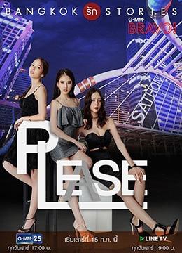 《曼谷爱情故事之拜托》2017年泰国剧情,爱情电视剧在线观看
