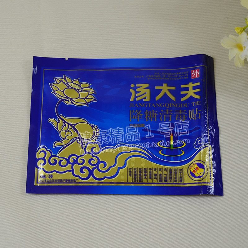 5pcs pack Reduce Blood Sugar Diabetic Plaster Diabetes Treatment Cure Diabetes Patch Medications Natural Herbs