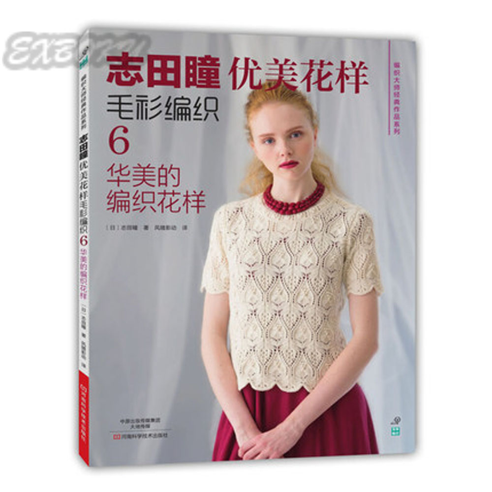 Shida Hitomi knitting book COUTURE KNIT NARUNATU Janpenese beautiful pattern sweater weaving sixth : gorgeous knitting pattern 500 knitting pattern world of xiao lai qian zhi
