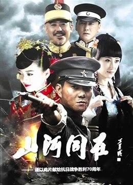《山河同在》2015年中国大陆剧情电视剧在线观看