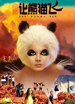《让熊猫飞》2013年中国大陆喜剧,儿童,奇幻电影在线观看