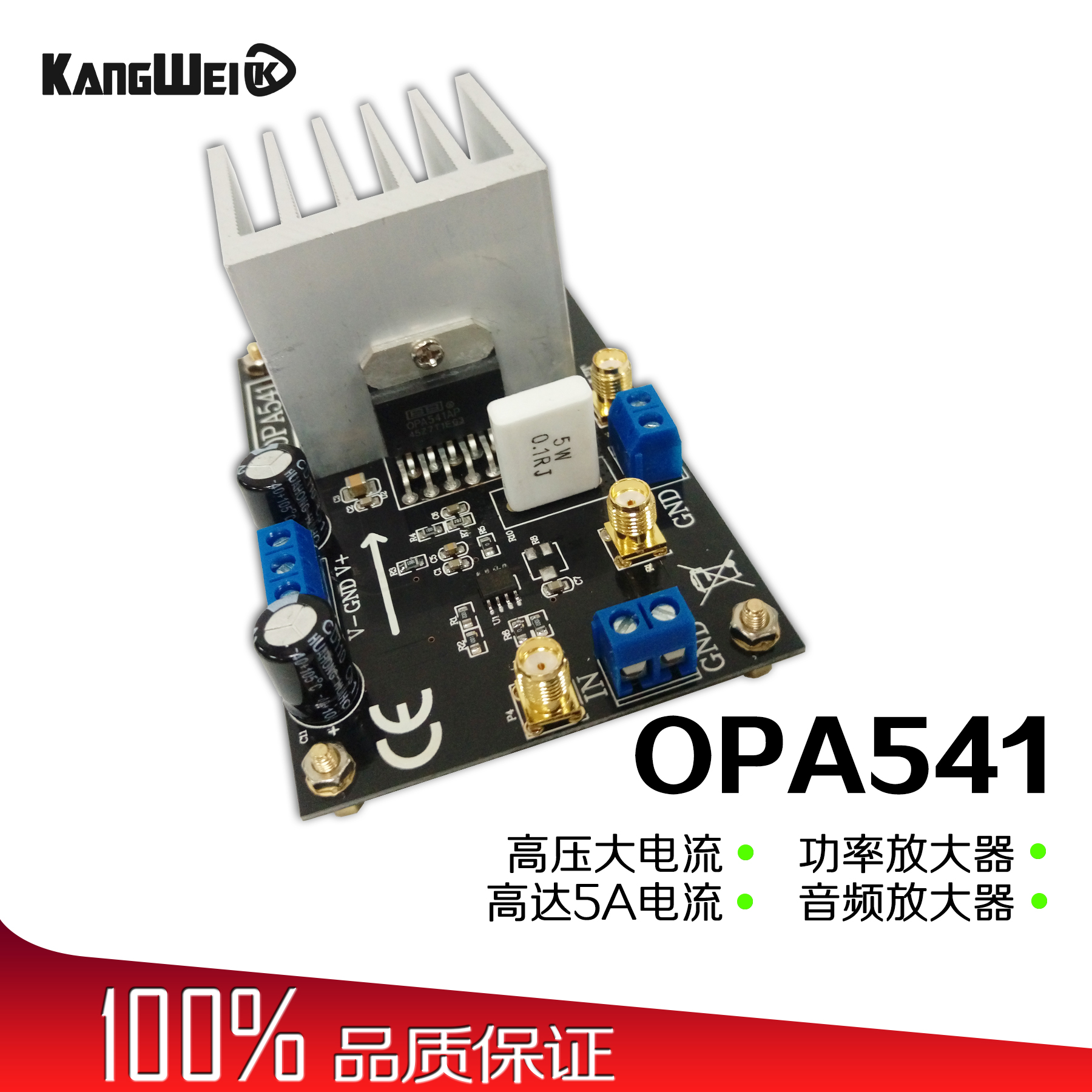 OPA541 Module Power Amplifier Audio Amplifier 5A Current High Voltage High Current Amplifier Board the buf634 module current buffer cache buffer amplifier amplifier conway technology