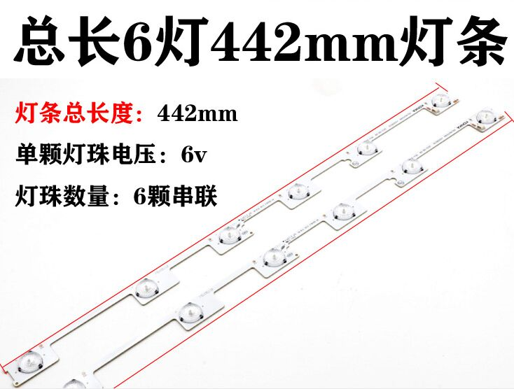 20pcs 6 lights, 6V series LED, highlight lens bar, Konka LCD TV, KDL48JT618A general change lamp strip, 36V