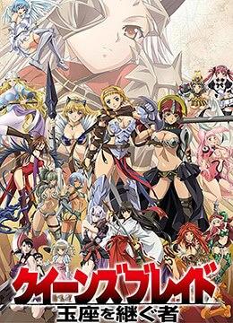 《女皇之刃 王座继承者》2009年日本动画动漫在线观看