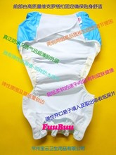 Free Shipping FUUBUU2226-2PCS Waterproof pants/Adult Diaper/incontinence pants /Pocket diapers ABDL