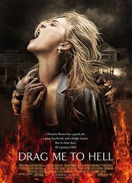 《堕入地狱》2009年美国恐怖电影在线观看