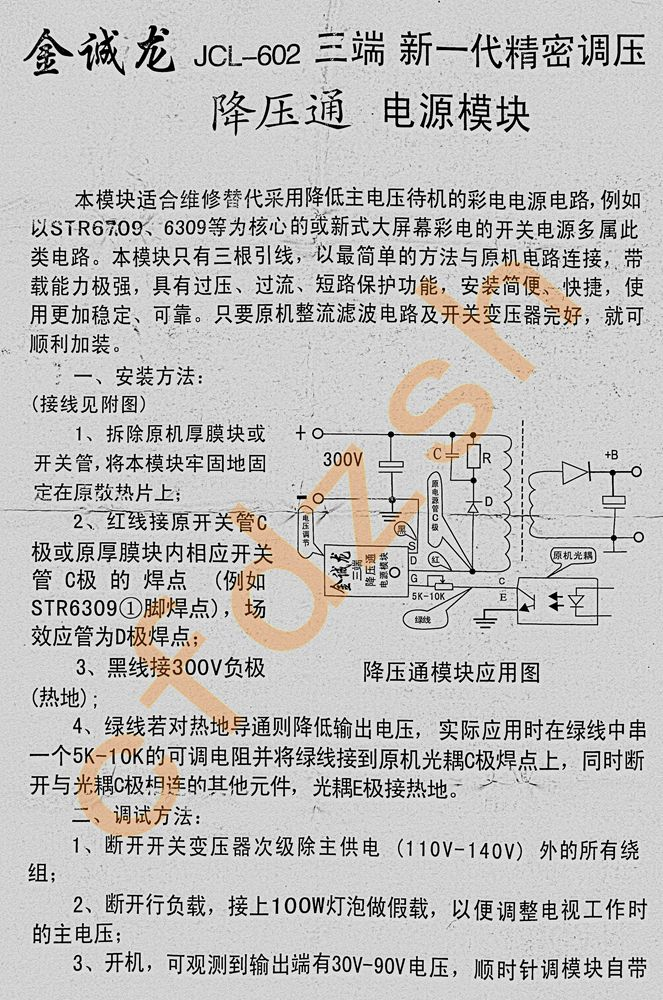 Delighted Smps Wire Voltage Gallery - Electrical and Wiring Diagram ...
