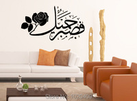 P891 Muslim Art Designs Koran Originality Style Wall Vinyl Sticker Decals Arab Islam Caligraphy High Quality