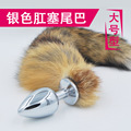 Large Size Fox Tail Silver Metal Anal Plug,Butt Plug Anal Sex Toys For Woman,Erotic Toys Adult Sex Products Sex Shop