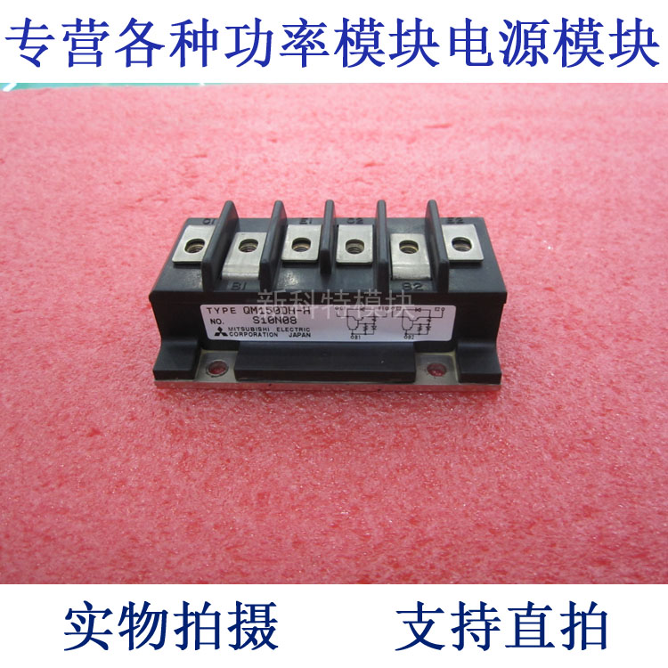 QM150DH-H 150A500V 2-element Darlington module kd621k30 prx 300a1000v 2 element darlington module