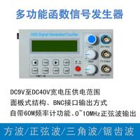 Panel Type DDS Function Signal Generator, Signal Source, Frequency Meter and Fang Bo Pulse Test Equipment