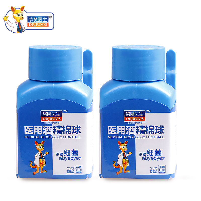 0.1gx25pcs(2bottles)Medical alcohol cotton balls with skin wound disinfection alcohol cotton balls exit wound