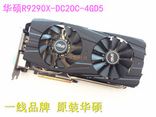 Second-hand graphics Paladin R9 290X-DC2OC-4GD5