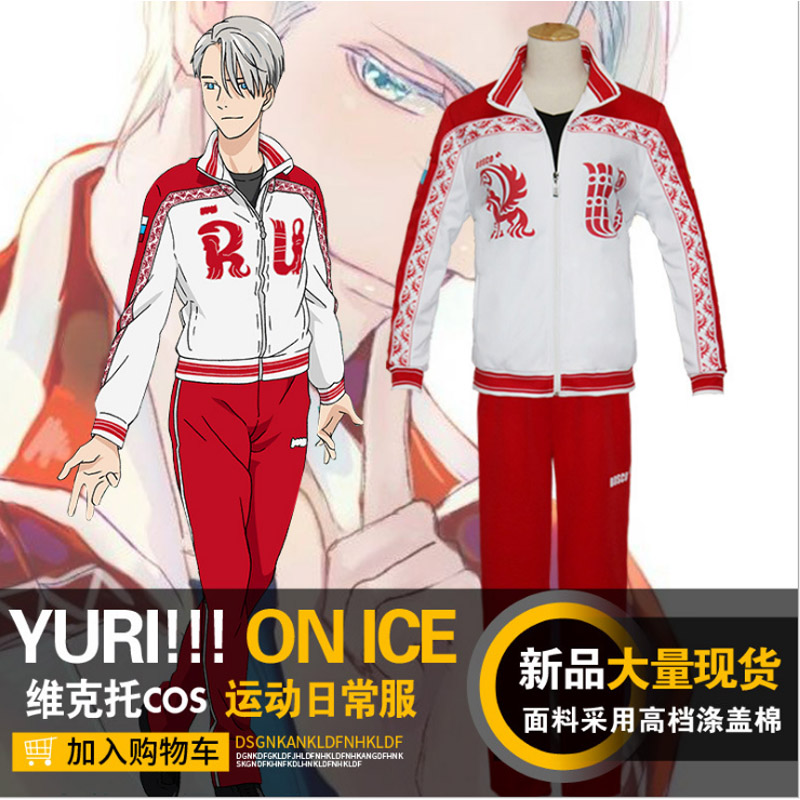 Yuri!!! on Ice Costumes Victor Nikiforov Anime Costume Cosplay Clothes Adult Sportsuit Sport Jacket+Pants Clothing Set