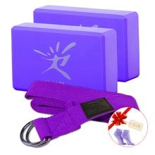 Блок йоги eva набор Пилатес кирпич фитнес пояс Набор для упражнений тренировки фитнес тренировочный блок кирпич растягивающийся пояс Йога валик