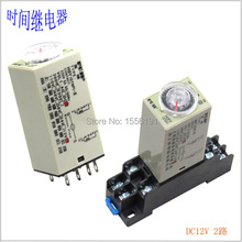Free shipping The time relay switch DC12V 2 loads Relay general power with base socket Linkage