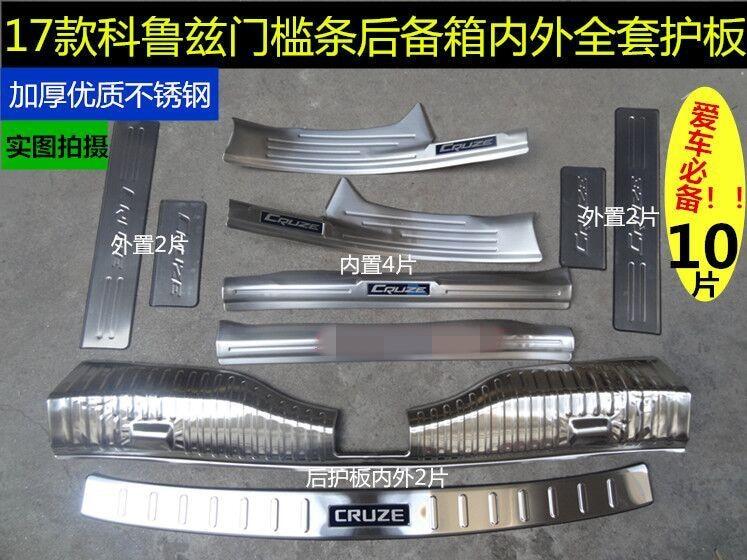 Автомобиль-нержавеющая сталь заднего бампера протектор Подоконник Накладка порога подходит для 2015-2017 Chevrolet cruzez