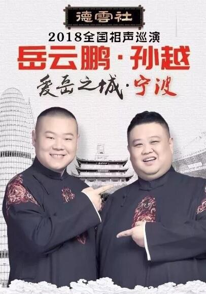 德云社岳云鹏相声专场宁波站