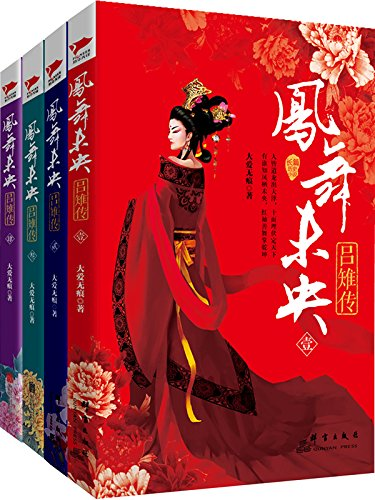 4pcs/set Fengwu Weiyang: Lvzhi Biography For I - IV