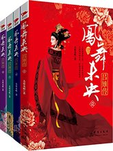 4pcs/set Fengwu Weiyang: Lvzhi biography for I - IV