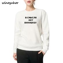 Russian Letter Hoodies Women Sweatshirts Ladies Fashion Harajuku Hoodie 2018 Female Long Sleeve Womens Pullovers