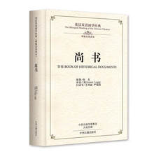 The book of historical documents Shang Shu in chinese and english